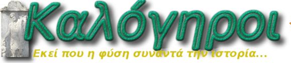 Kalogiroi_logo_christmas_new3