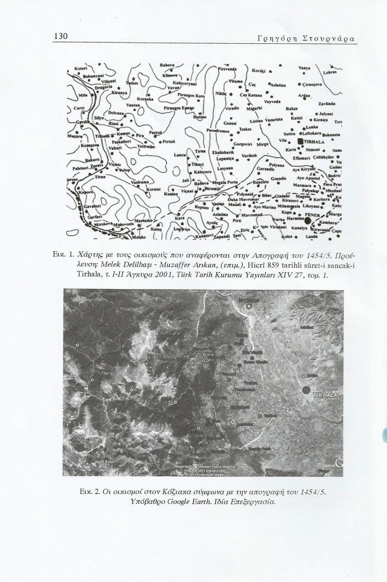 Χαρτης τιμαριων