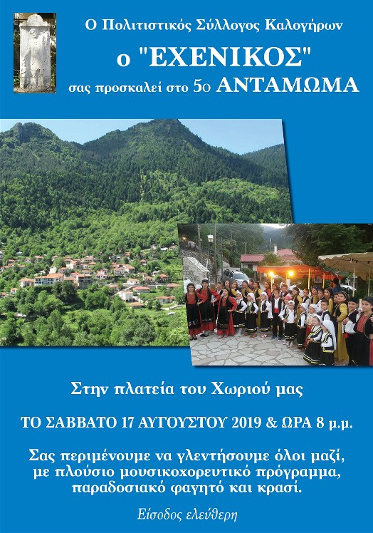 AFISA_ανταμωμα 2019 (JPG)